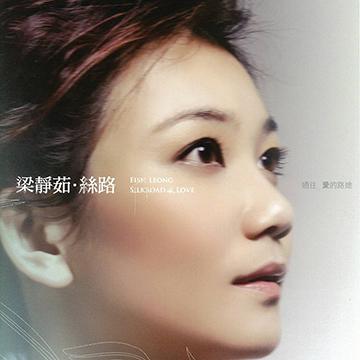 梁静茹华语乐坛十大流行天后专辑