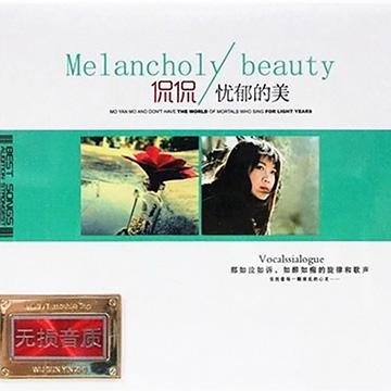 2009 侃侃《忧郁的美》2CD1