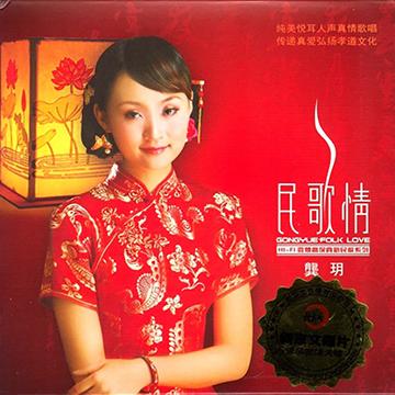 龚玥 2016HIFI发烧高保真新民歌系列《民歌情》