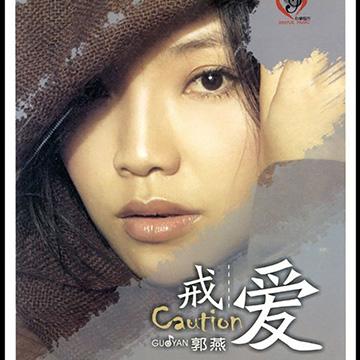 新东方女性对爱情的思考和渴望 郭燕《戒爱》