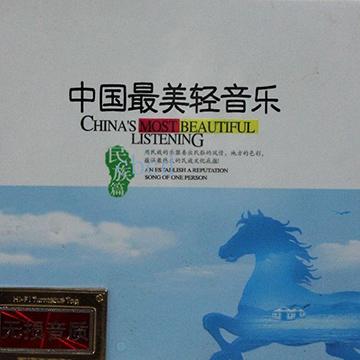 纯音乐《中国最美轻音乐 民族篇》2CD1