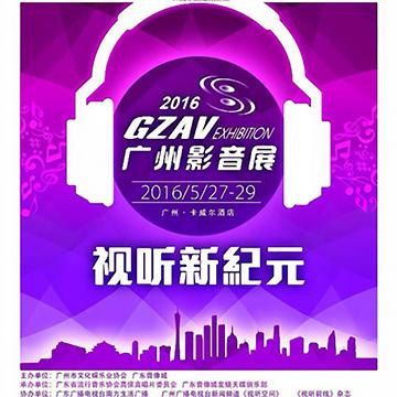 群星《2016GZAV广州影音展纪念CD》2CD1(人生篇)