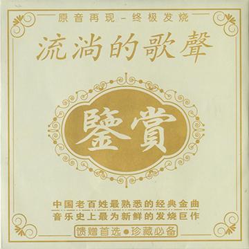 全球首版运用交响乐流淌的歌声鉴赏 10CD1