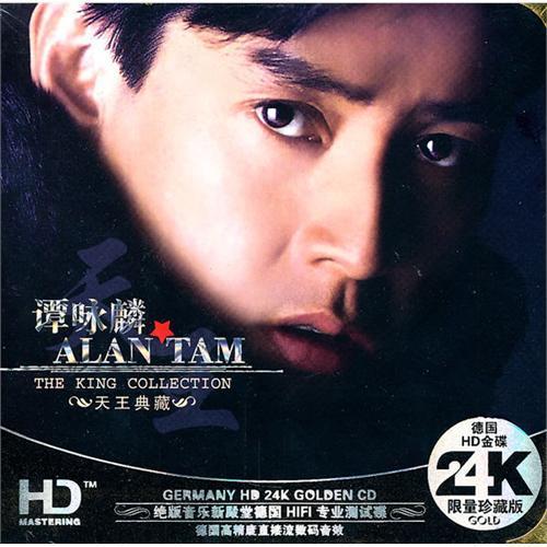 第23届台湾金曲奖_CD B 谭咏麟 -《Alan Tam 2 CD 国粤语珍藏版》WAV 无损_专辑_5.1音乐网