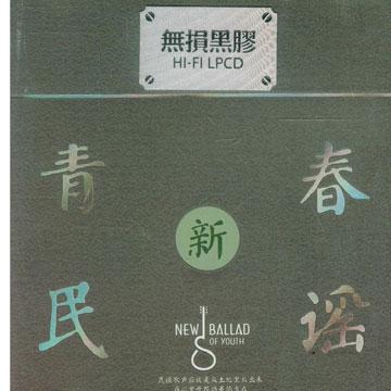 HiFi发烧碟-群星《新青春民谣》2018 黑胶碟2CD1