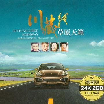 DTS-川藏线草原天籁CD1