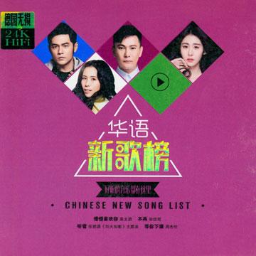 DTS-华语新歌榜CD2