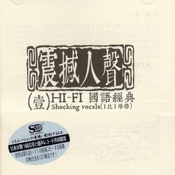 DTS-模拟之声慢刻CD《震撼人声壹·HI-FI国语经典》1:1直刻母带