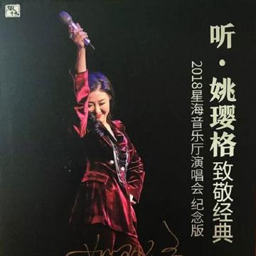 姚璎格《听姚璎格 致敬经典》2019 CD1